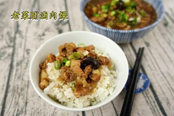 今日熱門文章:老菜脯滷肉燥、古早風味美味加分