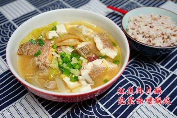 今日熱門文章:紅魚肉片鍋-泡菜味噌鍋底-取魚肉去骨影音