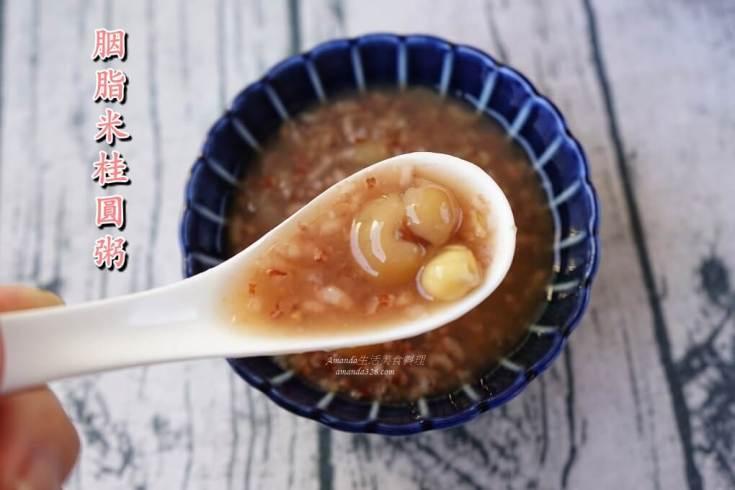 有機米,桂圓粥,甜粥,米粥,胭脂米,胭脂粥,花蓮無毒米,雪蓮子 @Amanda生活美食料理
