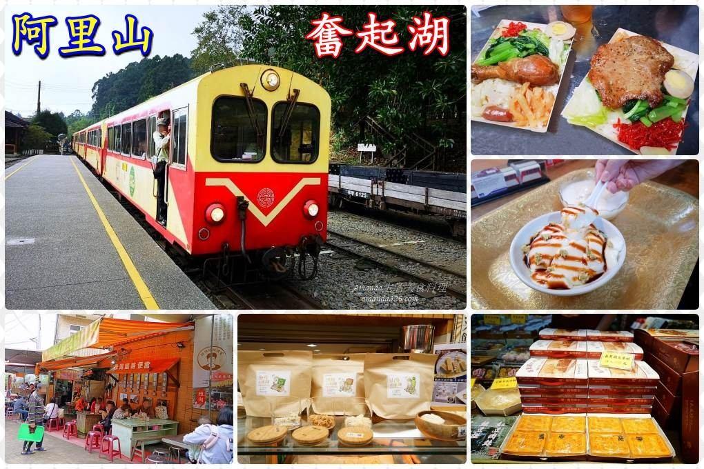 阿里山-奮起湖鐵道便當、愛玉、哇沙米豆腐、山葵米磚-食尚玩家推薦