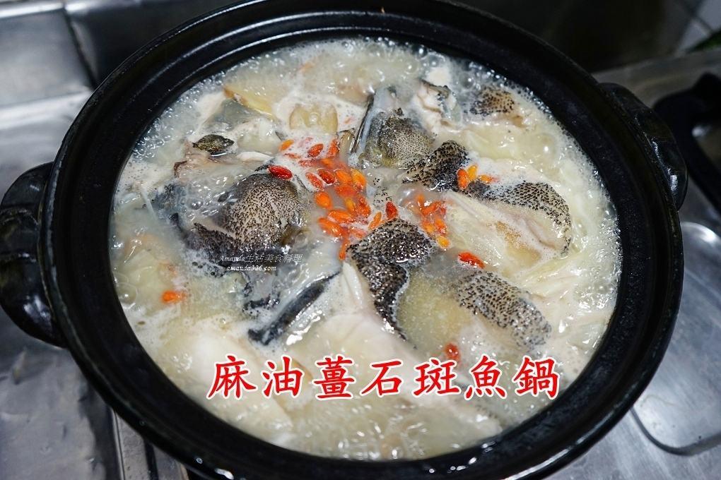 火鍋,石斑魚,魚鍋,鮮魚鍋,麻油薑 @Amanda生活美食料理