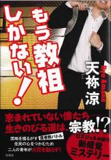 6thbookcover_obi