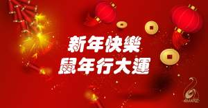 Read more about the article AMARE 阿曼蕾 春節營運時間