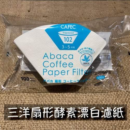 三洋扇形酵素漂白濾紙102(3~5杯)