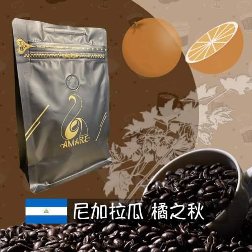 尼加拉瓜 橘之秋 咖啡豆