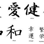 Apa itu Huruf Kanji? Fakta, Sejarah & Informasi Lainnya