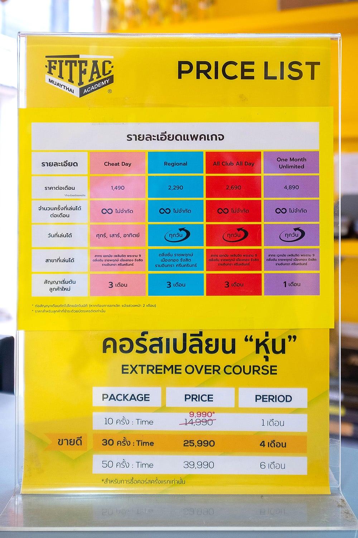 ราคา Fitfac Muaythai Academy