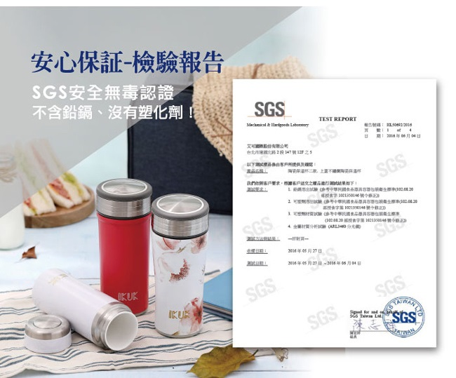 SGS安全無毒認證