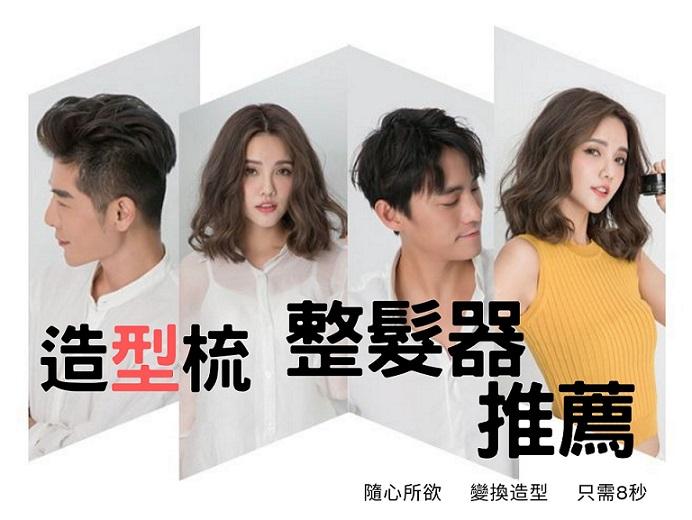 整髮器推薦
