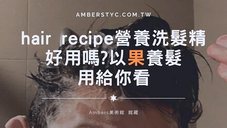 hair recipe洗髮精