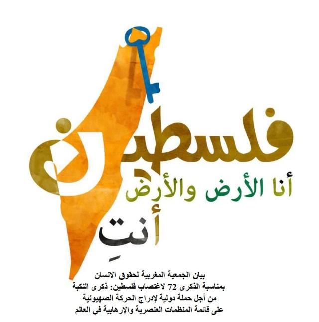بيان بمناسبة الذكرى 72 لاغتصاب فلسطين: ذكرى النكبة