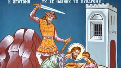 Photo of Η αποτομή της κεφαλής του αγίου Ιωάννου του Προδρόμου (29 Αυγούστου)