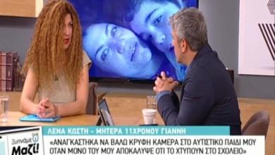 Photo of Απίστευτες καταγγελίες από μητέρα: Οι εκπαιδευτικοί κακοποιούν τον 11χρονο αυτιστικό γιο μου!