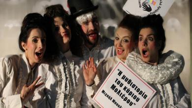 "Photo of Θεατρική Ομάδα Κωφών ""Τρελά Χρώματα"" – «Η μυθιστορία του κυρίου Μολιέρου»"