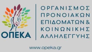Photo of ΟΠΕΚΑ: Δεύτερη καταβολή αναπηρικών επιδομάτων μέσω ηλεκτρονικής διαδικασίας