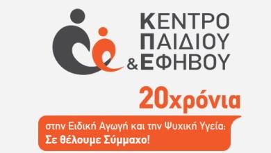 Photo of Πρόκληση από το Κέντρο Παιδιού και Εφήβου σε άτομα με Διαταραχές Αυτιστικού Φάσματος (Δ.Α.Φ.) μεσαίας & χαμηλής λειτουργικότητας 15 έως 22 ετών