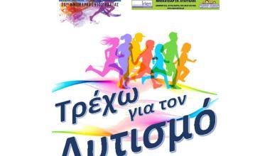 Photo of Δήλωσε συμμετοχή στον 36ο Ημιμαραθώνιο Αχαΐας για τον αυτισμό
