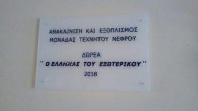 Photo of Υπόκλιση στον «Ανώνυμο Έλληνα»