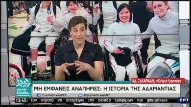 Photo of Μη εμφανείς αναπηρίες: Η ιστορία της Αδαμαντίας, πρωταθλήτρια ξιφασκίας με αμαξίδιο