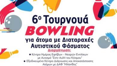 Photo of 6o Τουρνουά Μπόουλινγκ για άτομα με Διαταραχές Αυτιστικού Φάσματος