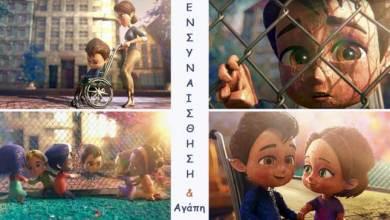 Photo of Βίντεο animation: όλα τα παιδιά έχουν δικαίωμα στο παιχνίδι!