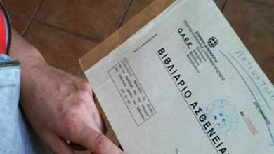Photo of Καταργήθηκαν οριστικά τα βιβλιάρια υγείας – Η επίσημη ανακοίνωση του ΕΟΠΥΥ