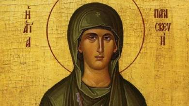 Photo of Αγία Παρασκευή: Γιορτάζει σήμερα η προστάτιδα των ματιών