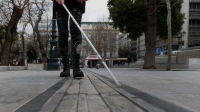 Photo of 'Ανθρωποι με οπτική αναπηρία περιγράφουν τις δυσκολίες στην καθημερινότητά τους