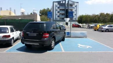 Photo of Κύπρος: Ποινή φυλάκισης αντιμετωπίζουν όσοι παρκάρουν παράνομα σε θέσεις ΑμεΑ [Εγκύκλιος]