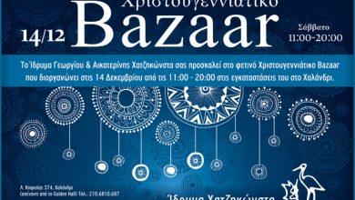 Photo of Χριστουγεννιάτικο Bazaar στο Ίδρυμα Χατζηκώνστα