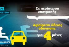 Photo of Παρκάρετε σε θέσεις ΑΜΕΑ; Δείτε τι σας περιμένει… (video)