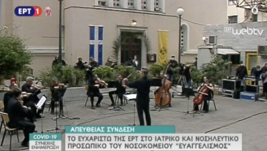 Photo of Ορχήστρα της ΕΡΤ παίζει μουσική στο προαύλιο του Ευαγγελισμού – Το ευχαριστώ σε γιατρούς και νοσηλευτές