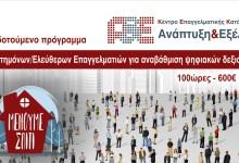 Photo of Επιταγή Κατάρτισης (Voucher) 600€ σε Ελεύθερους Επαγγελματίες