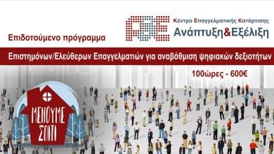 Photo of Δήλωση Συμμετοχής για το Voucher στους Επαγγελματίες | Mε Επιδότηση 600€