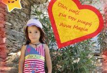 Photo of Έκκληση για βοήθεια: Η 4χρονη Άννα Μαρία διαγνώστηκε με όγκο στον εγκέφαλο και πρέπει να χειρουργηθεί