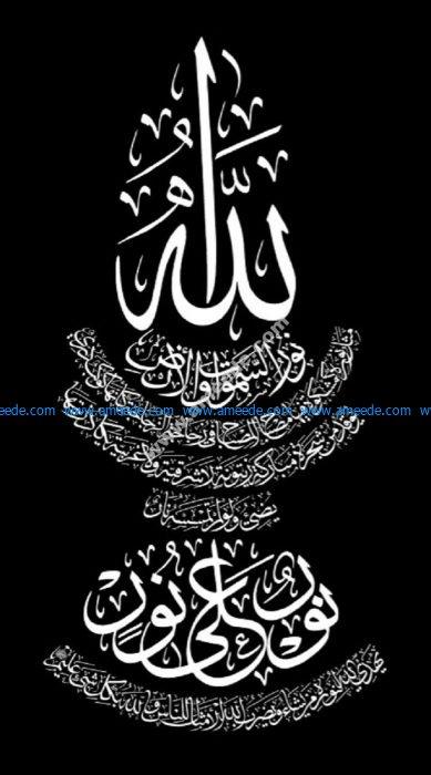 Ayat Ul Qursi Arabic Calligraphy