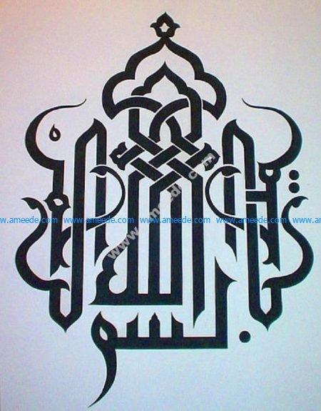 Bismillah Islamic Calligraphy Art