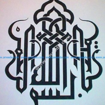 Bismillah Islamic Calligraphy Art