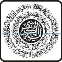 Ayatul Kursi Islamic Calligraphy