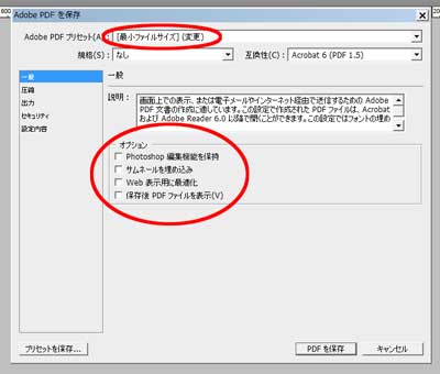 photoshop_PDF_size002