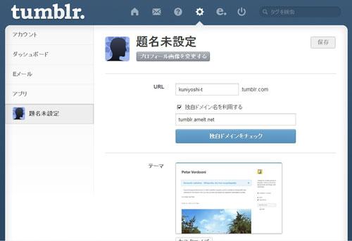 web_001tumblr