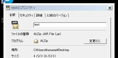 jarファイル関連付け