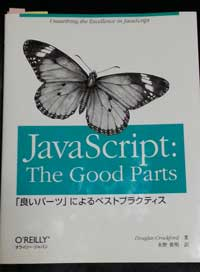 web_javascript_good_parts