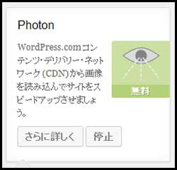 web_jetpack_photon