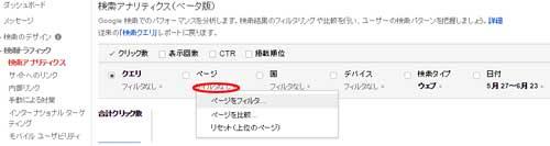 ウェブマスターツールでページごとの検索キーワードを調べる方法