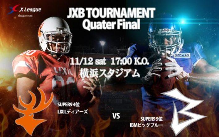 japan-x-league-qtrfinal-poster-lixil-2