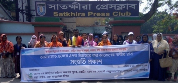 Satkhira Municipality, Bangladesh expressed solidarity for imposing higher tax on tobacco products