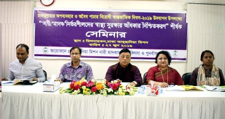 Seminar held on Ensure the Female Drug User Health Rights