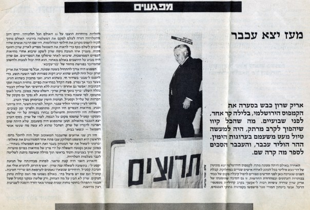 Pi Ha'aton, Hebrew University Student Newspaper - January 1984