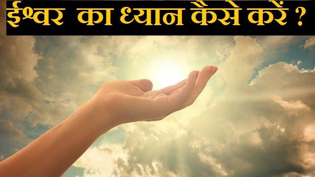 ईश्वर Ishwar Bhagwan परमात्मा  का ध्यान कैसे करें ?